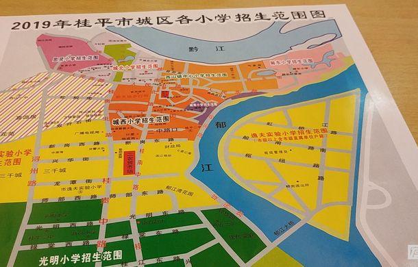 定了!桂平2019年城区小学各学区划分公布,快看看你家可以读哪个小学?